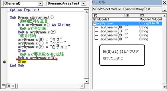 array-basic-preserve-2
