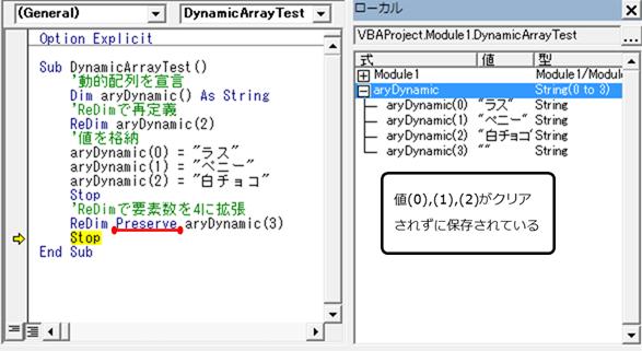 array-basic-preserve-3