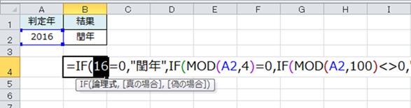 途中経過表示STEP2 | MOD(A2,400) の計算結果