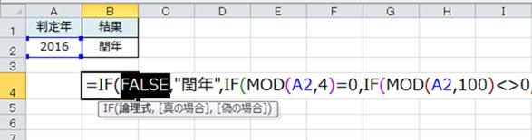 途中経過表示STEP4 | MOD(A2,400)=0 の計算結果
