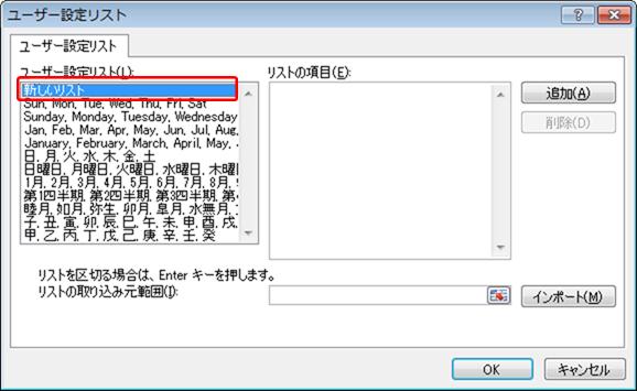 excel-userlist_05